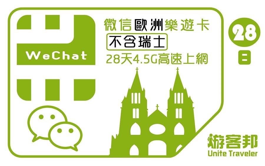 微信歐洲樂遊卡4.5G(不含瑞士)