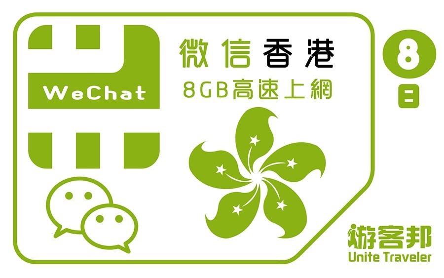 微信香港8天卡