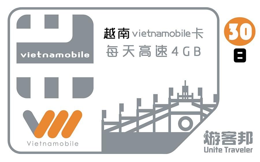 越南vietnamobile 30天120GB卡