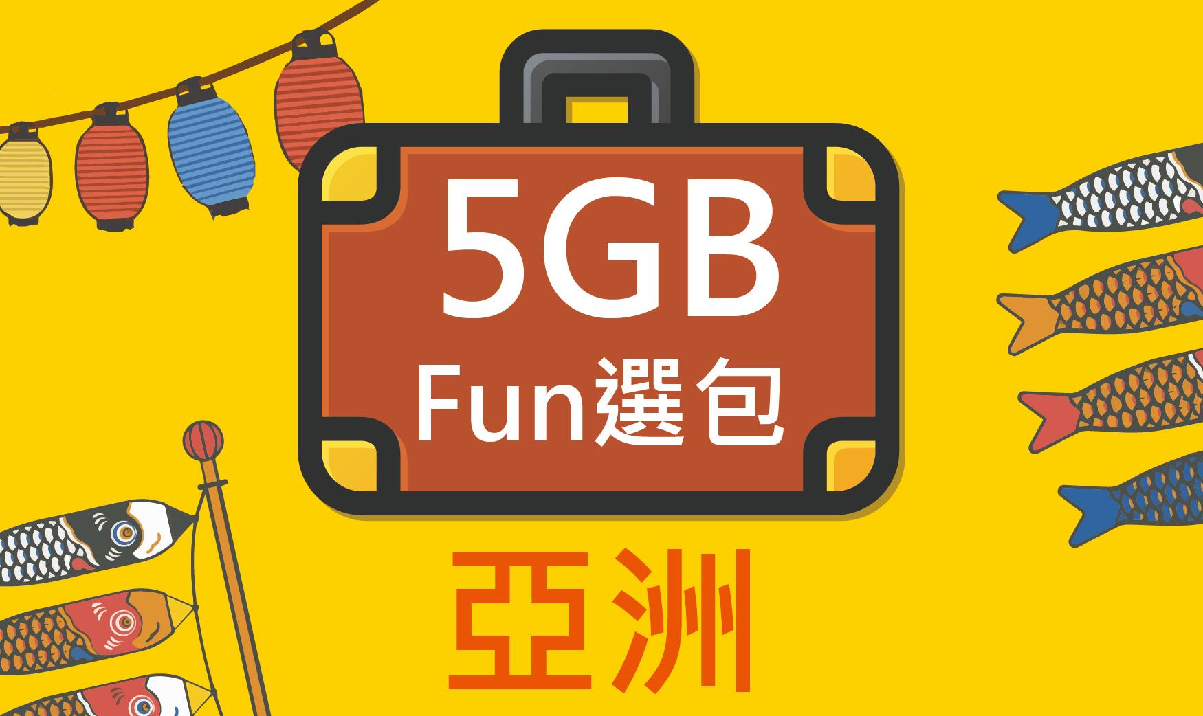 Fun選包亞洲-5G