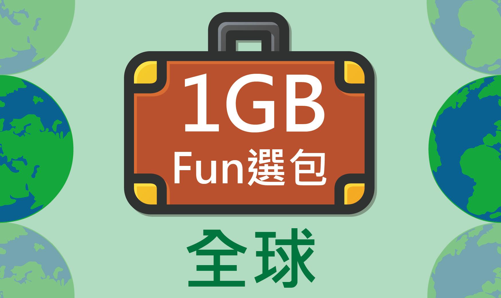 Fun選包全球-1G