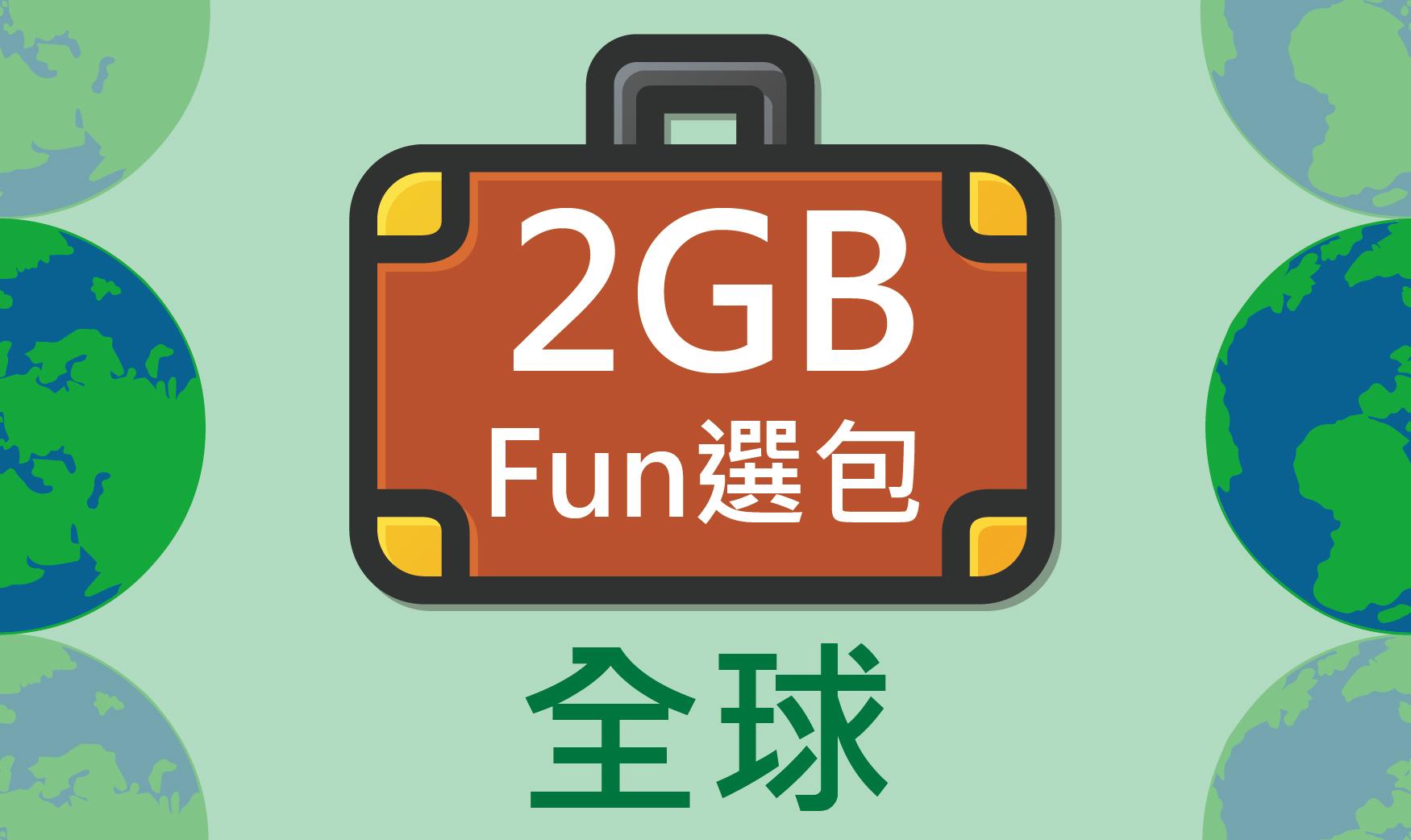 Fun選包全球-2G
