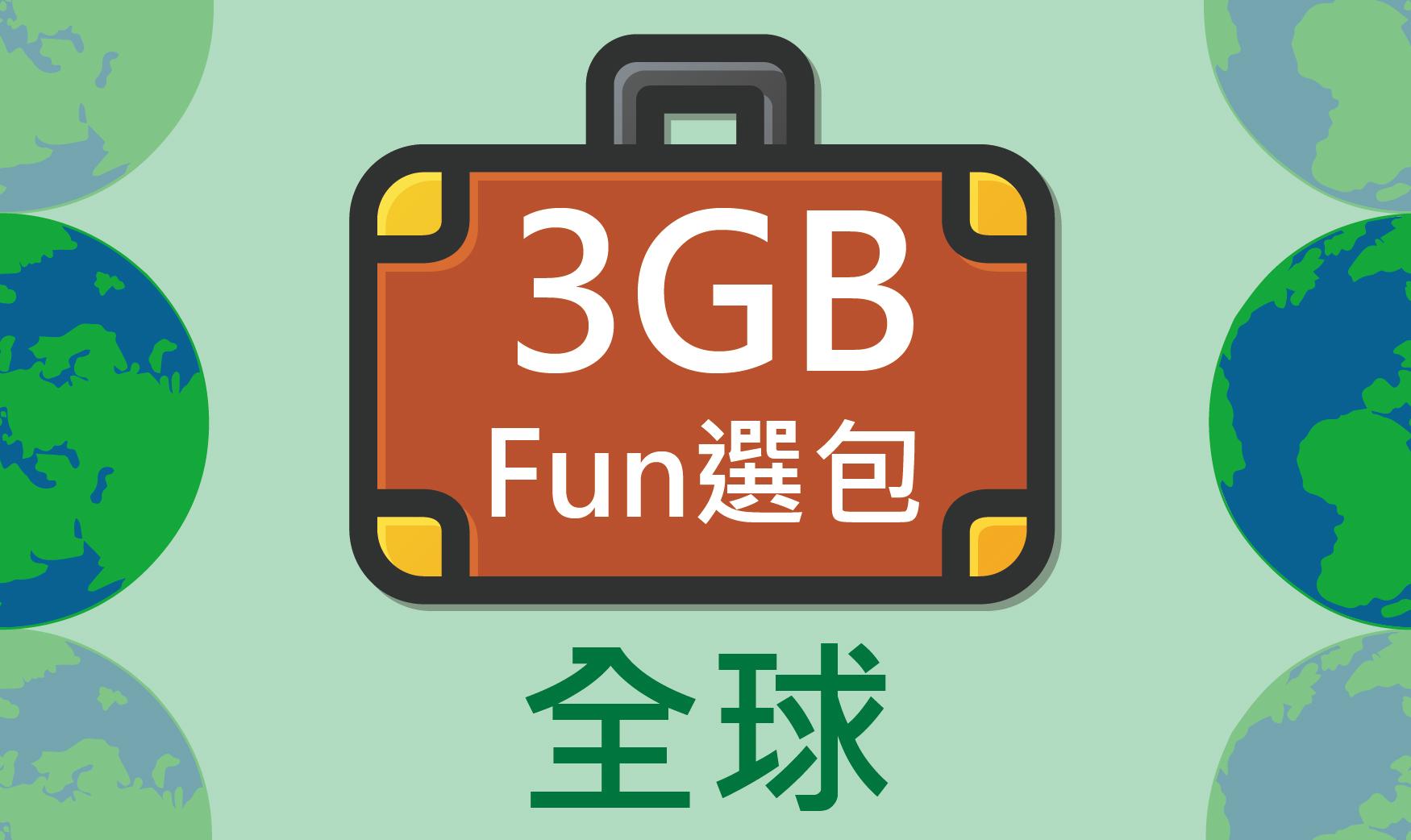 Fun選包全球-3G