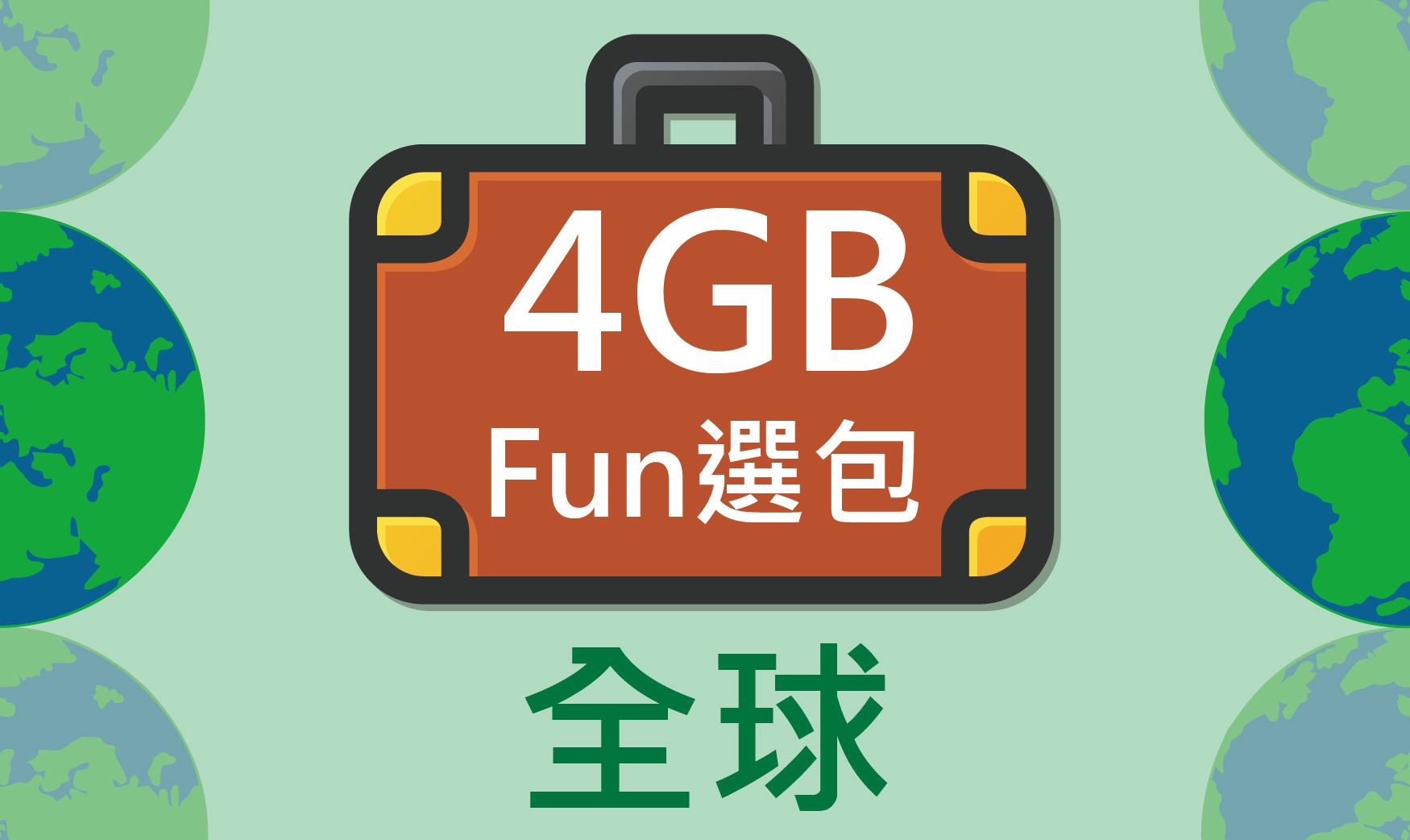 Fun選包全球-4G