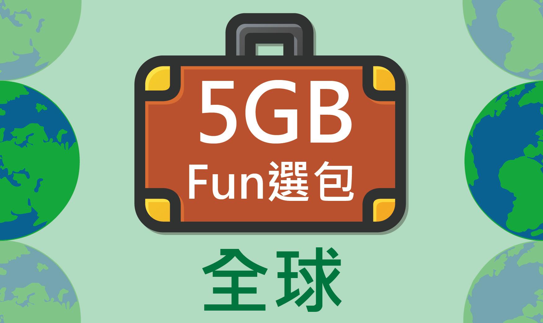 Fun選包全球-5G