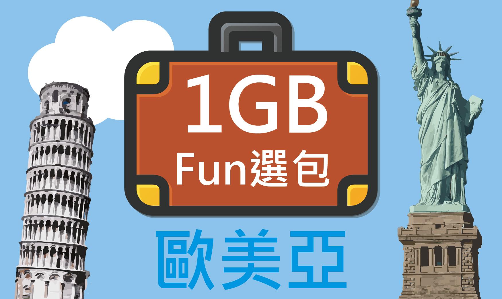 Fun選包-歐美亞1G