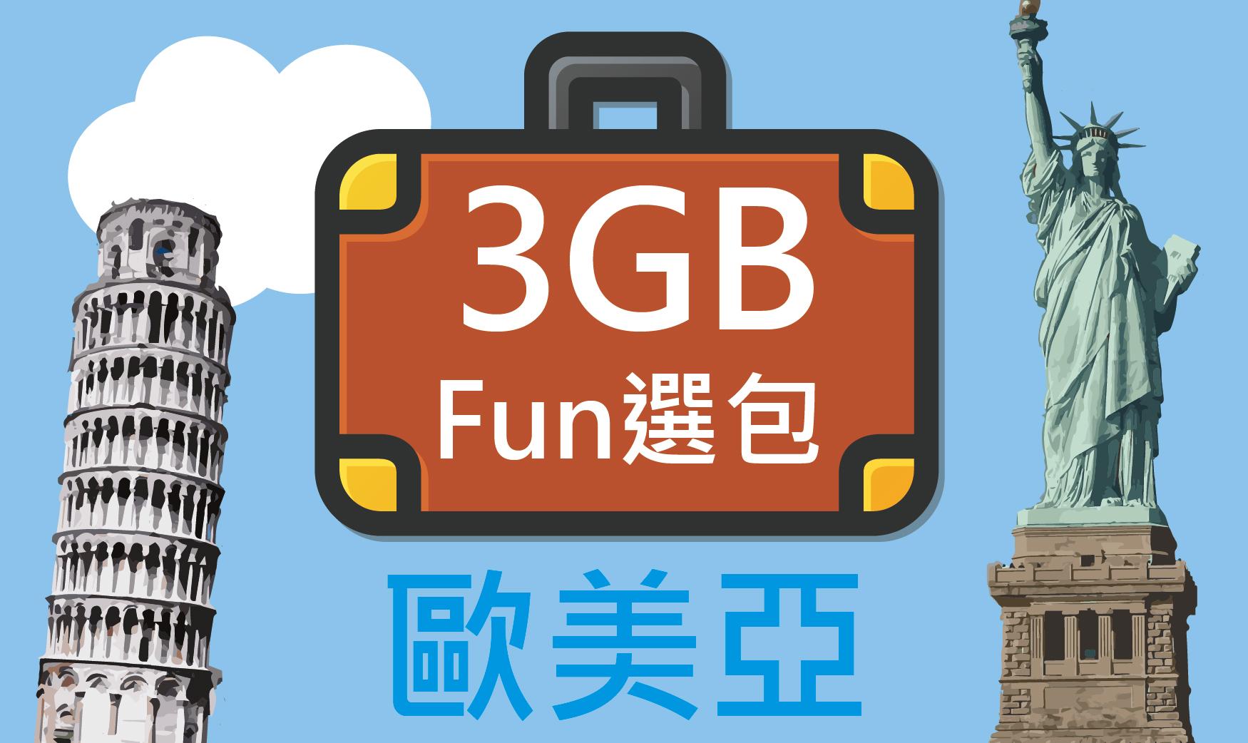 Fun選包歐美亞-3G