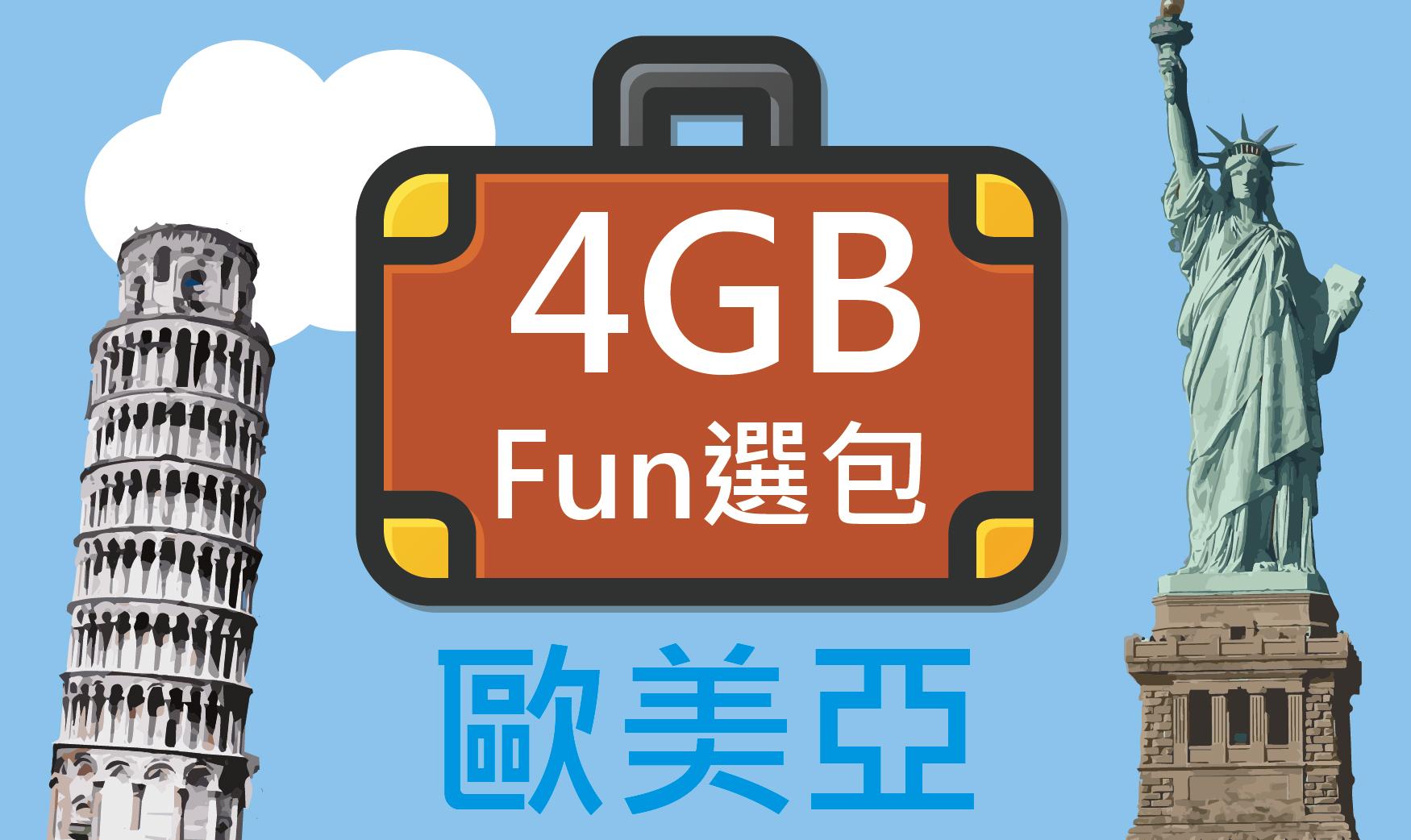 Fun選包歐美亞-4G