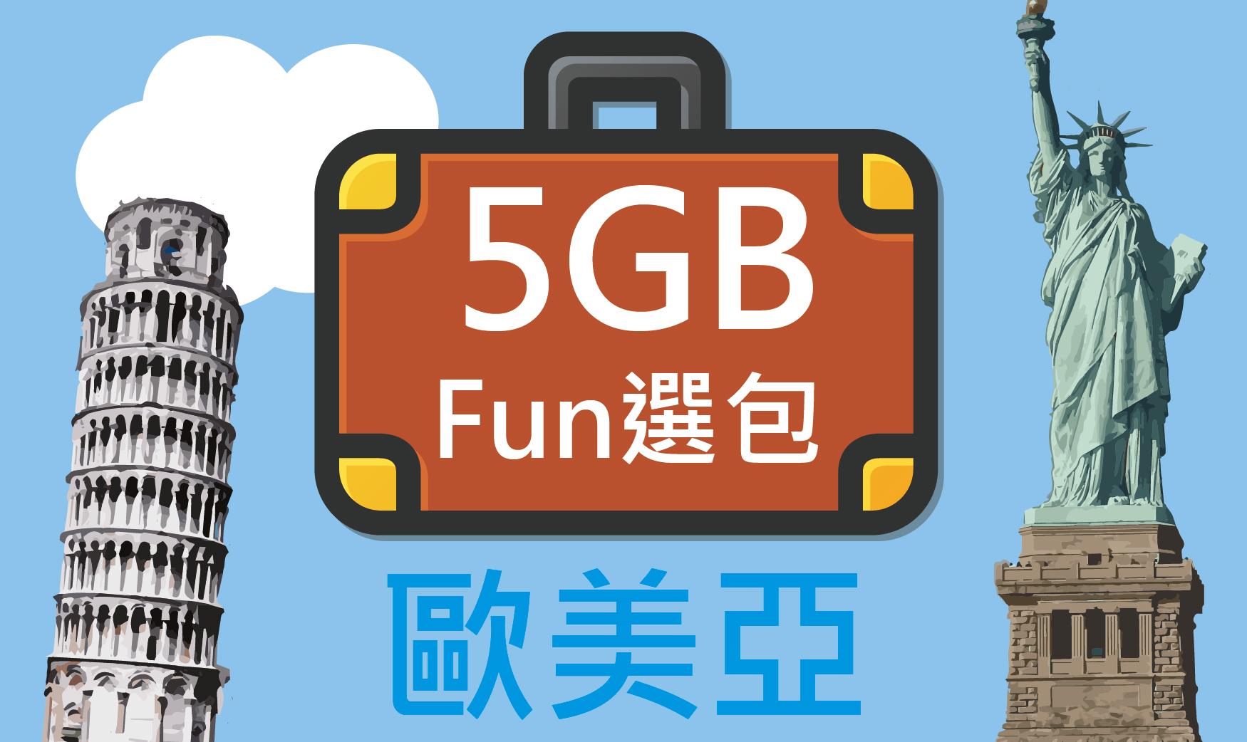 Fun選包歐美亞-5G