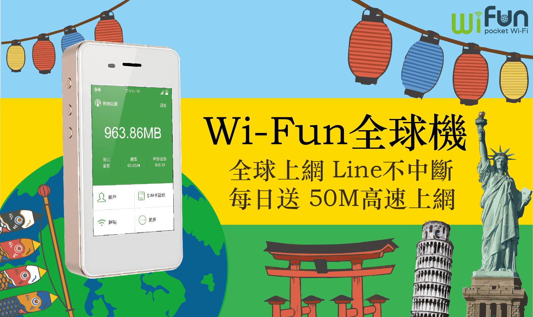Wi-Fun全球機