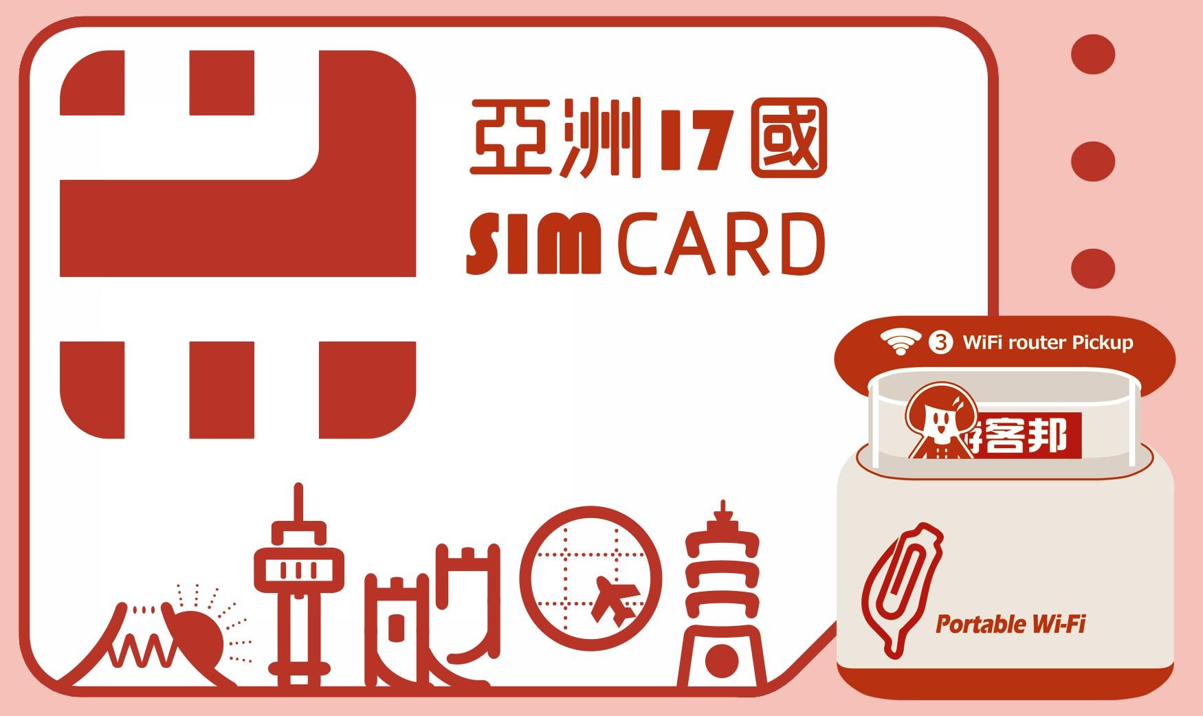 17國 8日無限數據網卡