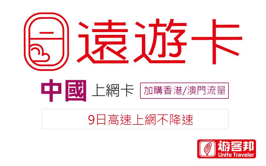 遠遊卡2.0-中國上網卡(加贈香港/澳門流量)
